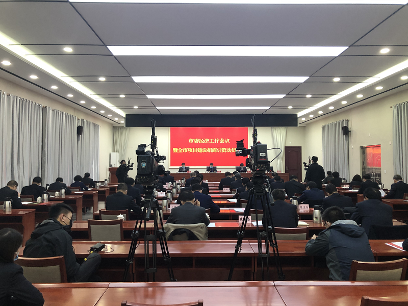 BeamLink-Quad supports online economic work meeting of Hejin Municipal Party Committee